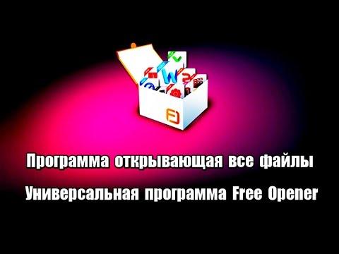 Программа открывающая все файлы. Универсальная программа Free Opener