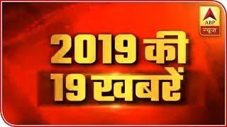 Kaun Banega Pradhanmantri Full: Watch Top 19 Political News | ABP News