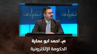 م. احمد ابو عمارة - الحكومة الإلكترونية