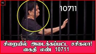 Jailed Shashikala! Prisoner No. 10711 | V K Sasikala surrenders in Bengaluru court