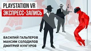 VR: Year One (экспресс-запись)