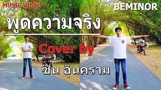 พูดความจริง : cover by ซัน อินคราม (BEMINOR & Sunbeary)/Music Video