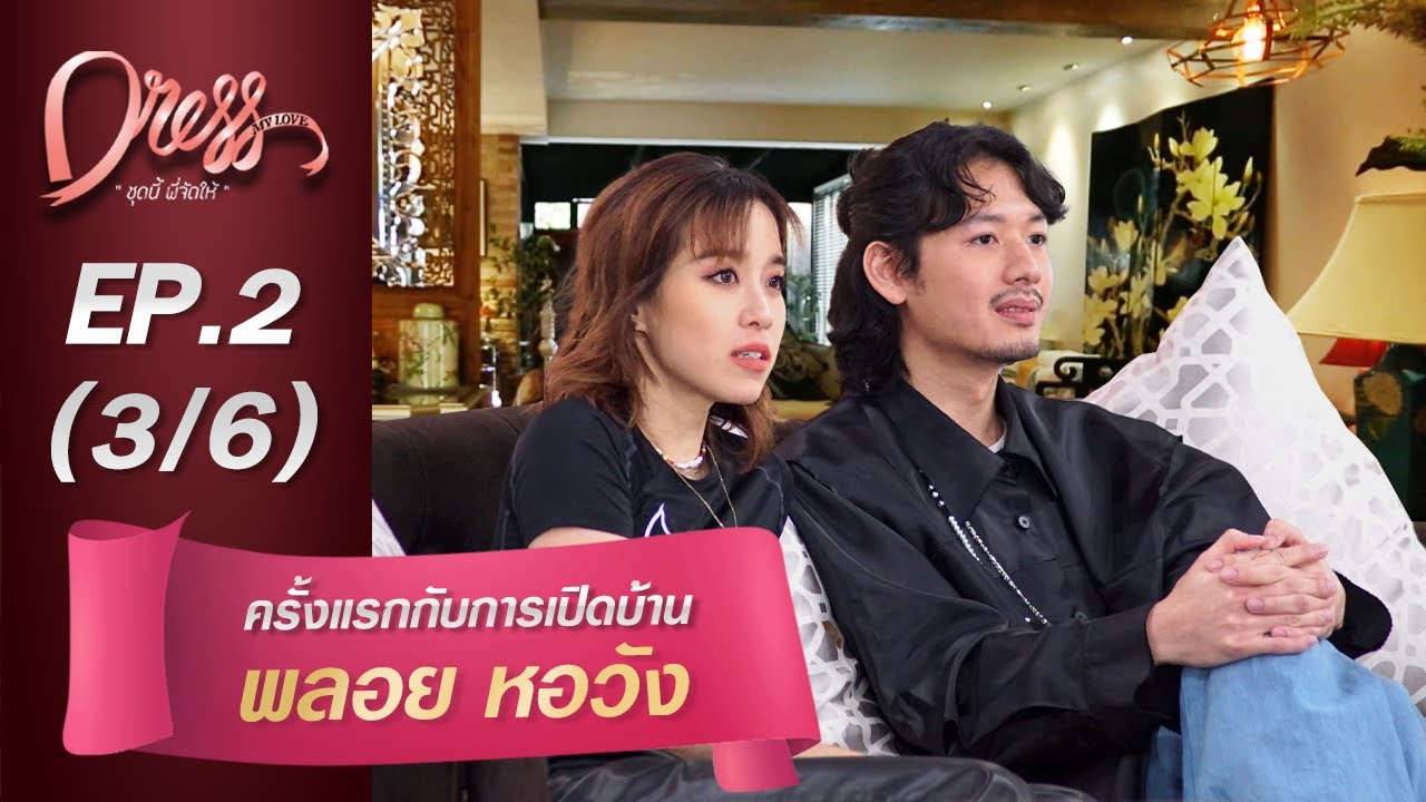Dress My Love EP.2 คร้ังแรกกับการเปิดบ้าน พลอย หอวัง (3/6)