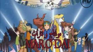 مقدمة أبطال الديجيتال الجزء الثالث (كاريوكي Maro-Dai)