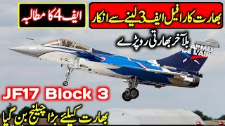 Rafale Vs JF17 Block 3|Rafale Vs JF17 Block 3 latest news 2020|Rafale Vs JF17 Block 3 in Urdu Hindi