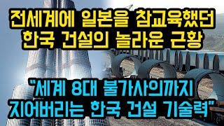 """(feat.쓸모왕)전세계에 일본을 참교육했던 한국 건설의 놀라운 근황 """"세계 8대 불가사의까지 지어버리는 한국 #건설 기술력"""""""