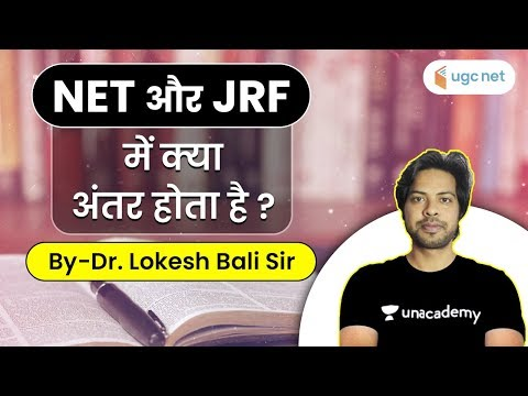 Difference Between NET And JRF | UGC NET Vs UGC NET JRF | By Dr Lokesh Bali Sir
