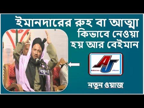 Bangla new waz maulana momtaz uddin...
