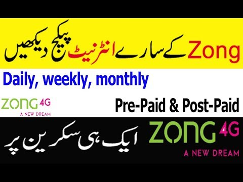 Zong Internet Packages & Zong 3G Packages | Zong 4g & Zong 4g packages | www.ViewPackages.com