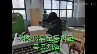 #거창아림고등학교  목공체험수업#거창디딤공방#다음카페 …