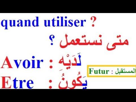 تعلم اللغة الفرنسية بسهولة وسرعة للمبتدئين Comment Conjuguer Etre Et Avoir Au Futur Youtube