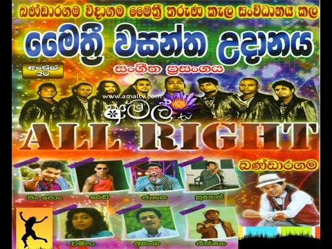 ALL RIGHT - LIVE AT BANDARAGAMA 2015 - FULL SHOW - WWW.AMALTV.NET