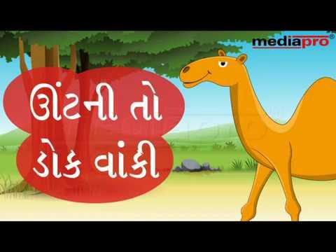 Gujarati Poem - Oontni To Dok Vanki