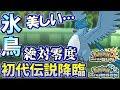 【ポケモンUSUM】伝説の氷鳥現る!あの「必殺技」が大炸裂!?
