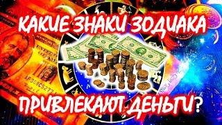 видео Какие знаки зодиака привлекают к себе деньги?