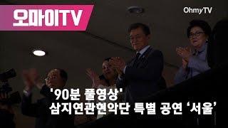 [90분 전체영상] 삼지연관현악단 특별 공연 '서울'