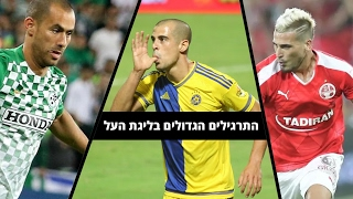 התרגילים הגדולים בליגת העל ● חגיגה ישראלית ● 2016-2017