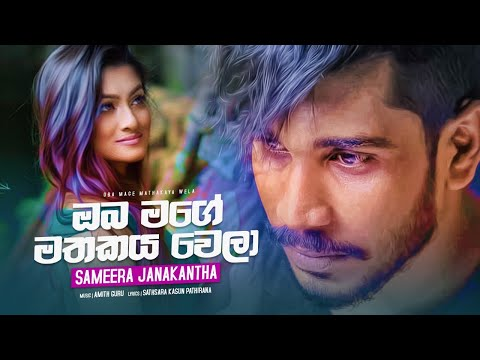 Oba Mage Mathakaya Wela - Sameera Janakantha Official Audio | Sinhala New Songs | Sinhala Sindu 2021