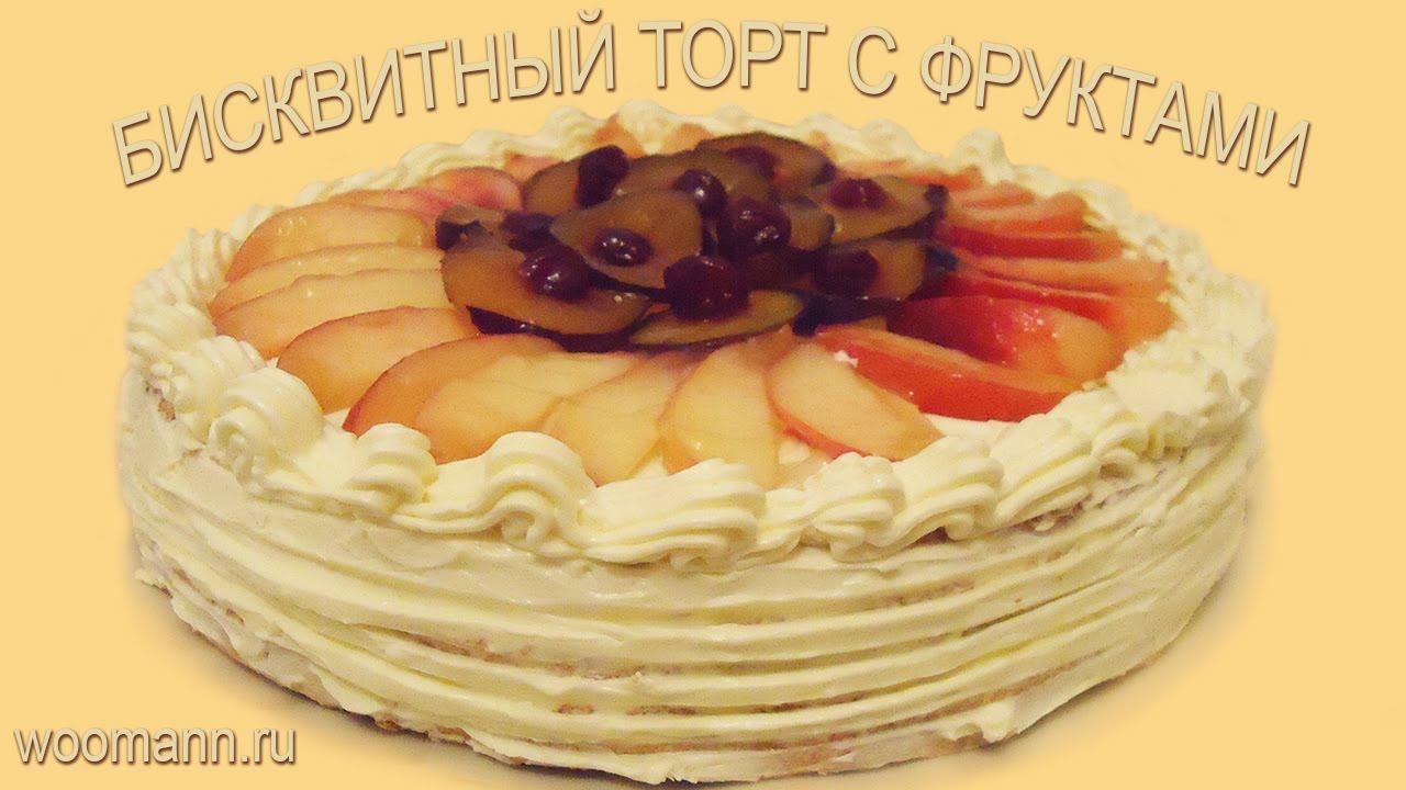 Рецепт торт с фруктами - YouTube