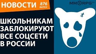 Школьникам заблокируют все соцсети в России. Новости