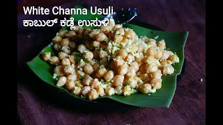 Weight loss recipe | White Channa Usuli | ಕಾಬುಲ್ ಕಡ್ಲೆ ಉಸುಳಿ | Kabuki Channa Sundal