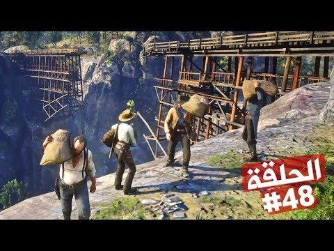 سرقة قطار الدولة (رواتب الموظفين) تختيم لعبة ريد ديد ريدمبشن 2 الحلقة 48   RDR II Walkthrough