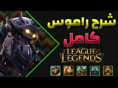 ليج اوف ليجيند شرح راموس جنجل كامل league of legends rammus jungle complete guild
