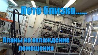 видео Майнинг отель для асиков в Москве