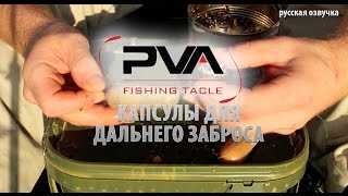 PVA капсулы для дальнего заброса (русская озвучка)