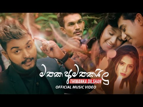 mathaka-amathakailu-(මතක-අමතකයිලු)---thiwanka-dilshan-official-music-video