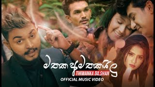 Mathaka Amathakailu (මතක අමතකයිලු) - Thiwanka Dilshan Official Music Video