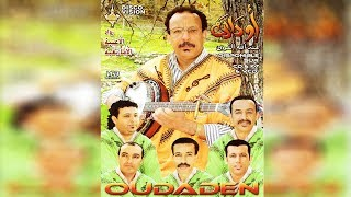 Groupe Oudaden  - رواد الاغنية الامازيغية مجموعة أودادن امارك اقديم