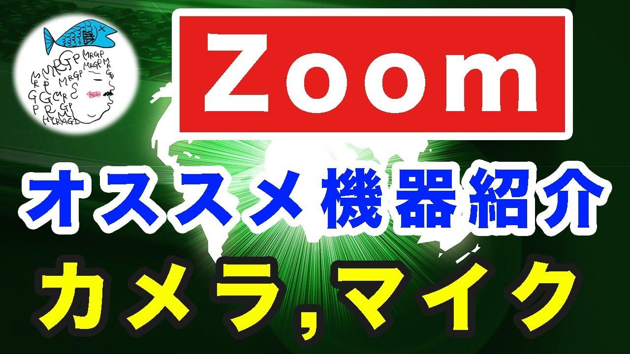 ない 映ら Zoom カメラ ZOOMのビデオが映らない原因と対処法