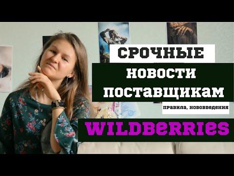 Wildberries | Отмена всех документов, что теперь нужно для сотрудничества?! Новые правила и условия