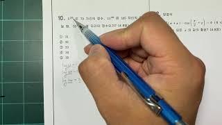 고2 수학1 1학기 중간고사 기출문제 지수와로그 001