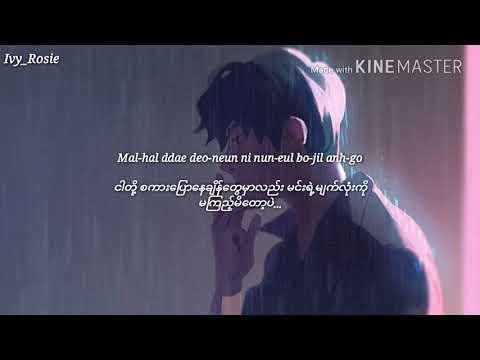 Kim Jong Kook - Men Are All Like That (myanmar Sub)