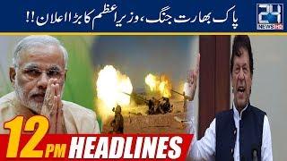 News Headlines   12:00pm   15 Sep 2019   24 News HD