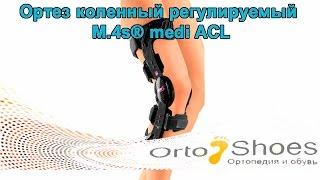 Ортез коленный регулируемый M.4s® medi ACL(В этом видео Вы увидите как использовать ортез для коленного сустава. Заказать ортез и получить более подро..., 2016-04-28T08:03:28.000Z)