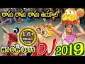 Rama Rama Rama Uyyalo Dandiya Bathukamma Dj Song | 2018 Bathukamma Dj Songs | New Bathukamma Dj Song