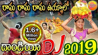 Rama Rama Rama Uyyalo Dandiya Bathukamma Dj Song | 2019 Bathukamma Dj Songs | New Bathukamma Dj Song