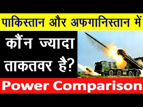 Pakistan vs Afghanistan military power comparison अफ़ग़ानिस्तान और पाकिस्तान की Army के बीच Comparison