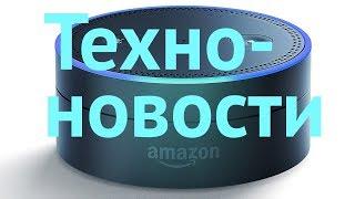 Техно-новости 8.01.2018: DAB радио, Samsung, Amazon, Google, Energous и мы