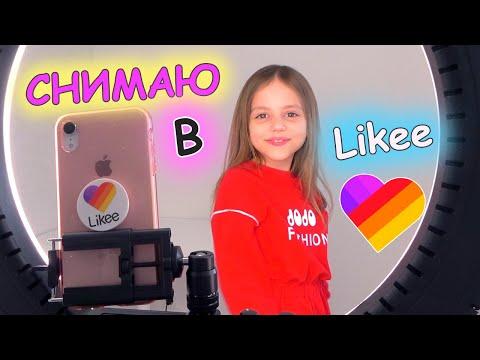 КАК Настя снимает видео в LIKEE Смешные тренды My Little Nastya