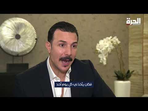 باسل خياط يتحدّث عن طفولته وعلاقته بالسينما  - 15:53-2019 / 10 / 21