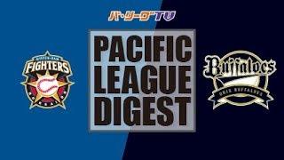ファイターズ対バファローズ(札幌ドーム)の試合ダイジェスト動画。 2017...