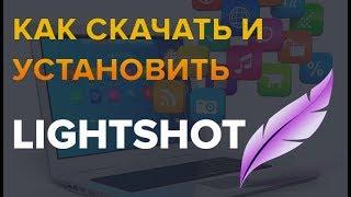 Как скачать и установить программу LightShot без вирусов