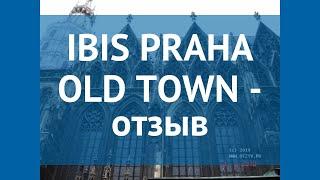 IBIS PRAHA OLD TOWN 3* Чехия Прага отзывы – отель ИБИС ПРАГА ОЛД ТАУН 3* Прага отзывы видео