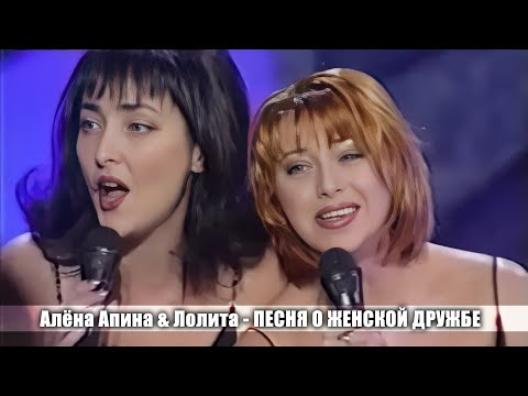 """Алена Апина и Лолита - """"Песня о Женской дружбе"""" (2000)"""