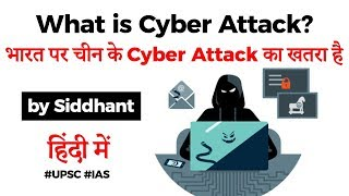 What is Cyber Attack? India faces cyberattacks threat from China, Current Affairs 2020 #UPSC #IAS
