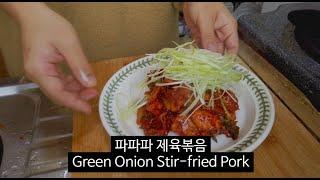 대파파파파 제육볶음 GreenOnion Stir-Fri…